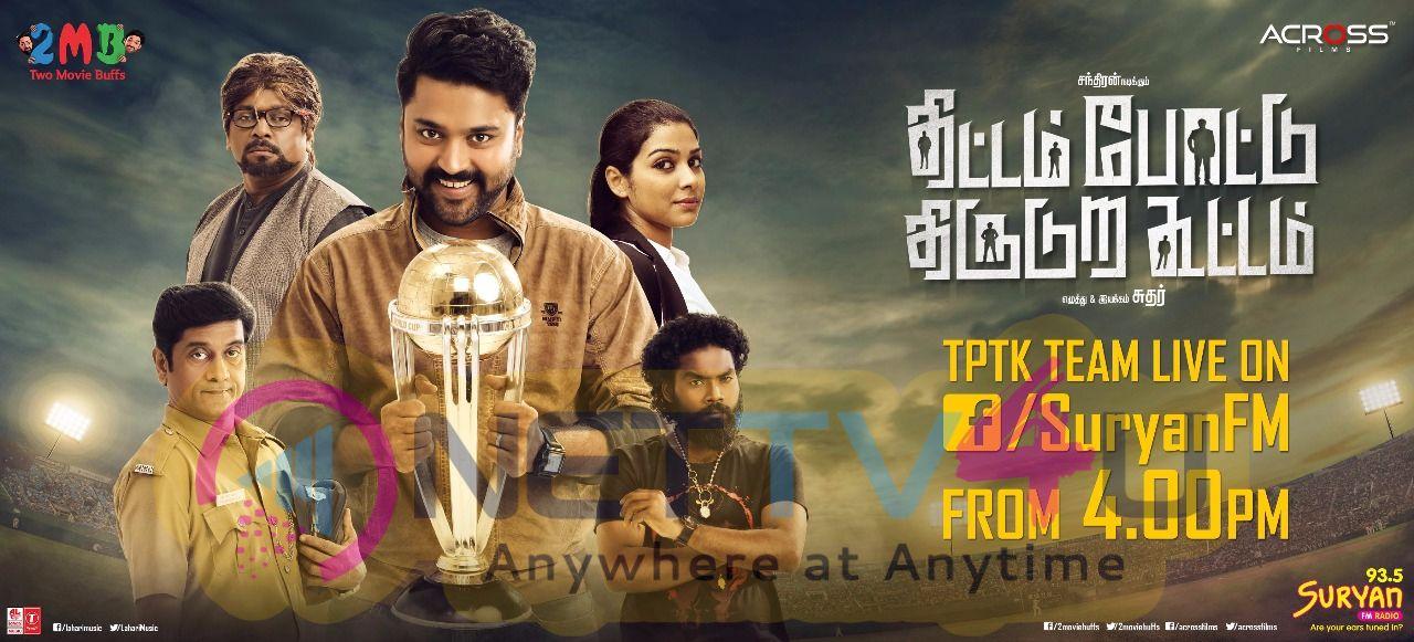 Thittam Poattu Thirudura Kootam Movie Poster