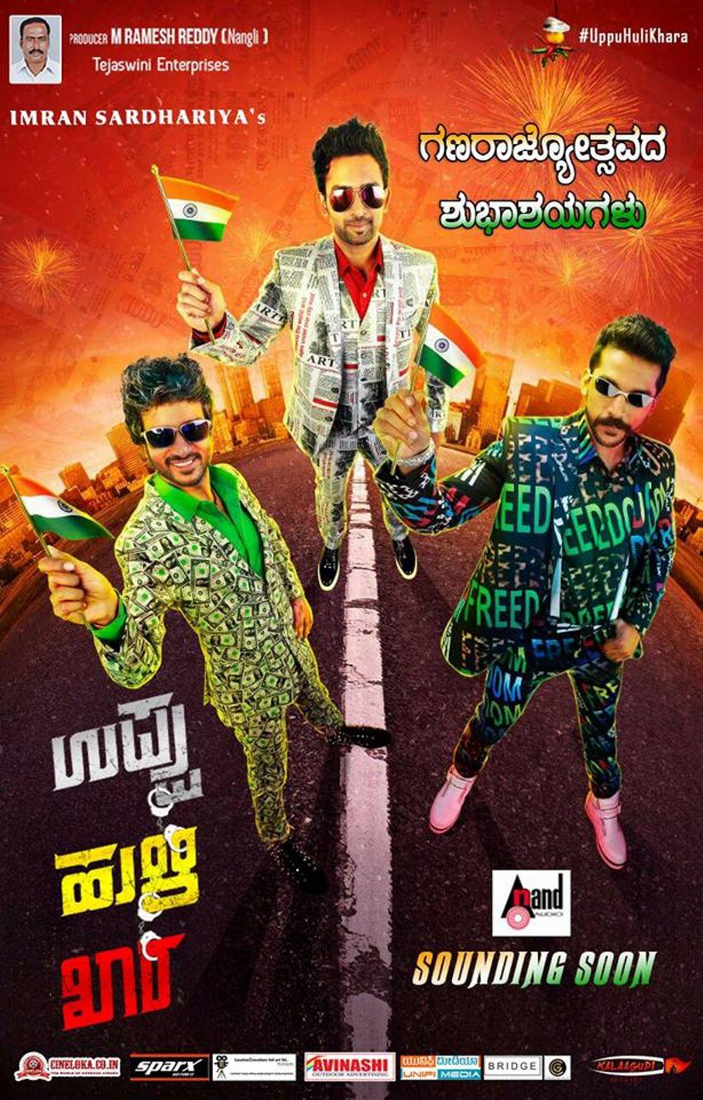 Uppu Huli Khara Movie Review Kannada Movie Review