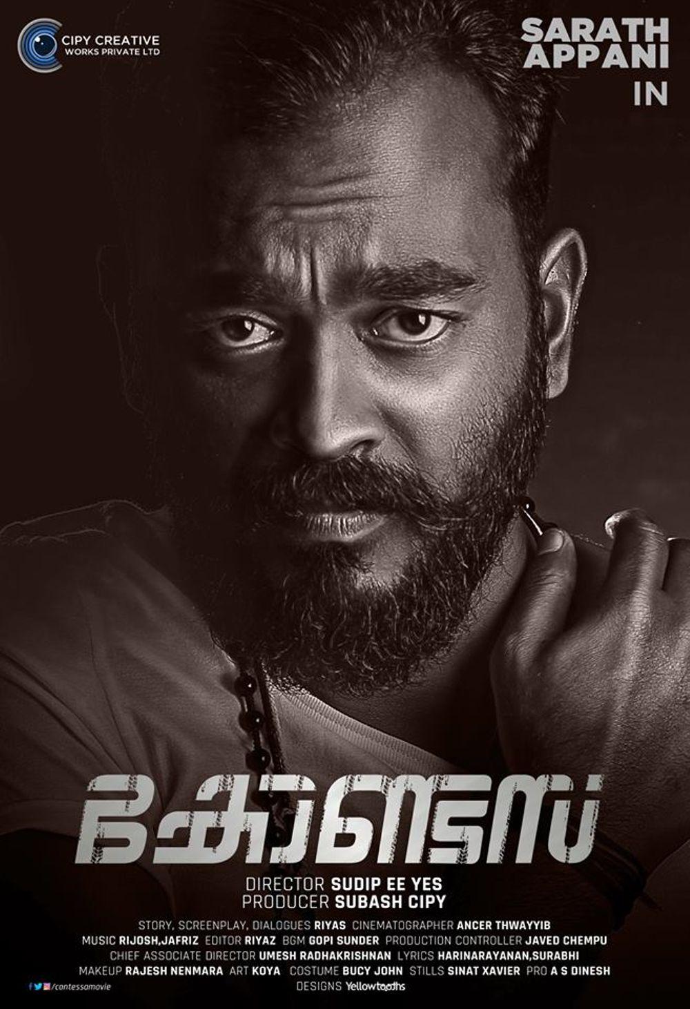 Contessa Move Review Malayalam Movie Review