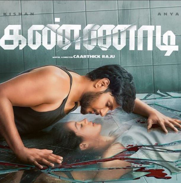 Kannaadi Movie Review Tamil Movie Review
