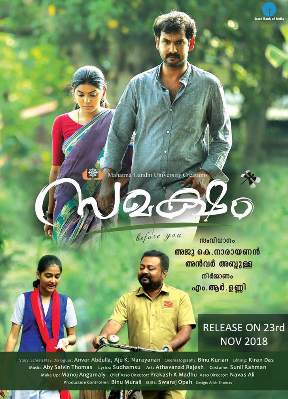Samaksham Movie Review Malayalam Movie Review