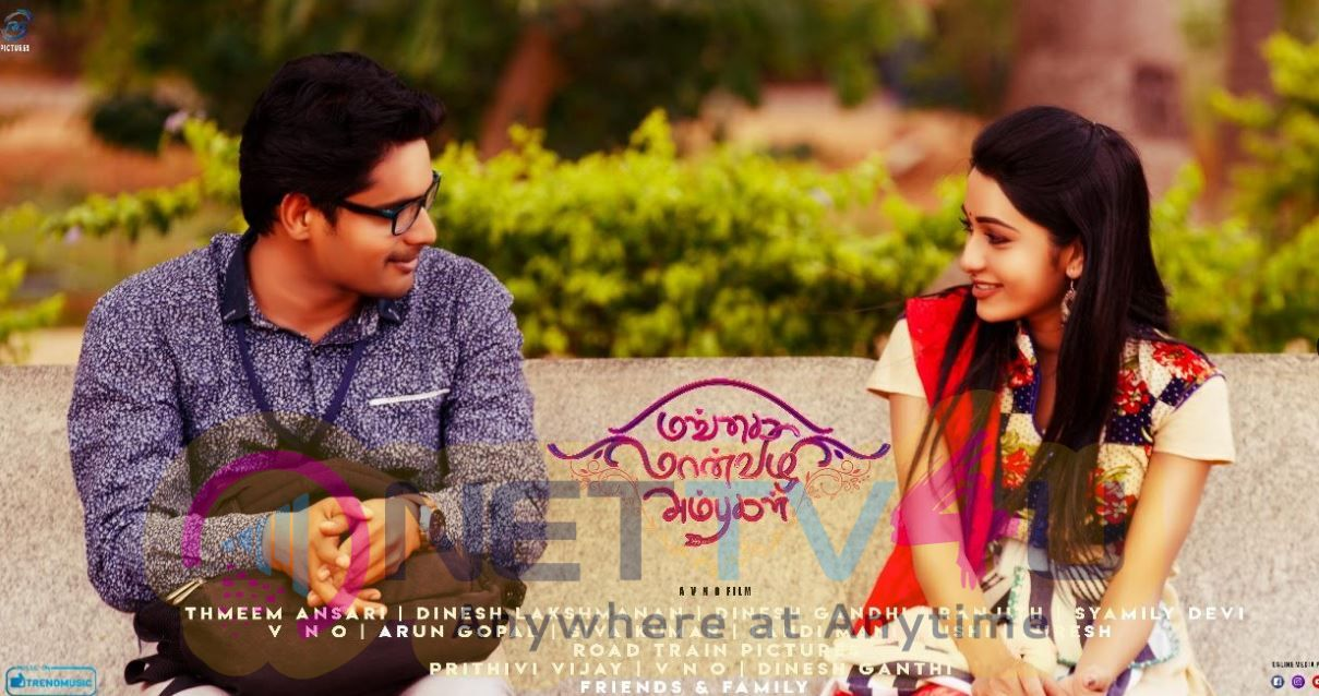 Mangai Maanvizhi Ambugal Movie Posters Tamil Gallery