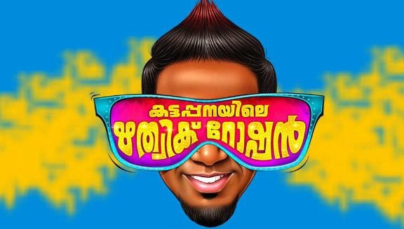 Kattapanayile Rithwik Roshan Goes To Kollywood!..