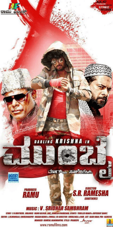 Mumbai Movie Review Kannada Movie Review