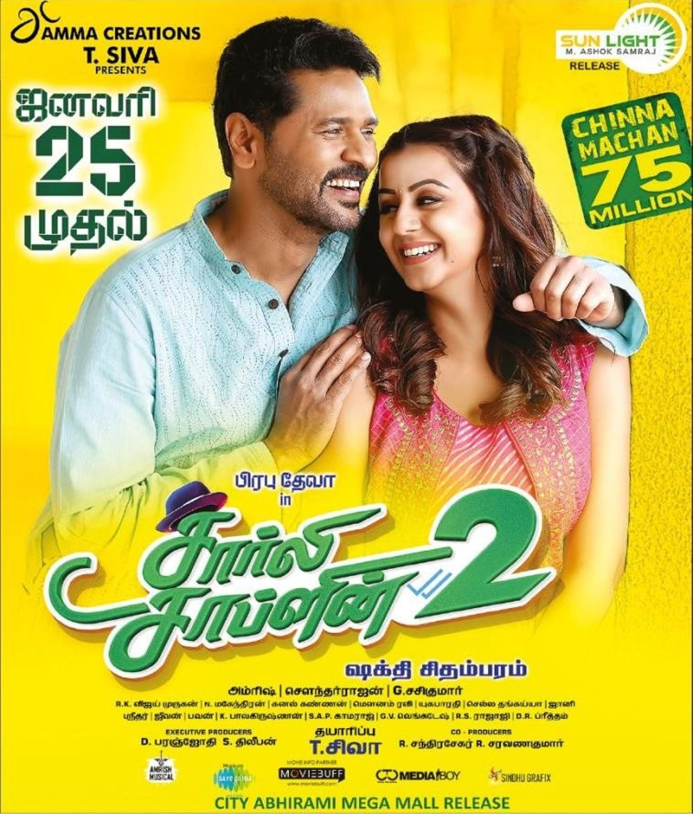 Charlie Chaplin 2 Movie Review Tamil Movie Review