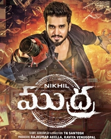 Mudra Movie Review Telugu Movie Review