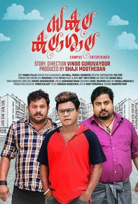 Sakalakalashala Movie Review