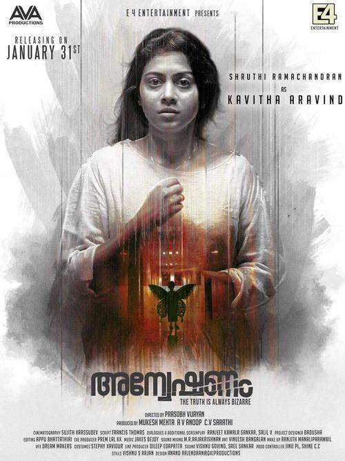 Anveshanam Movie Review
