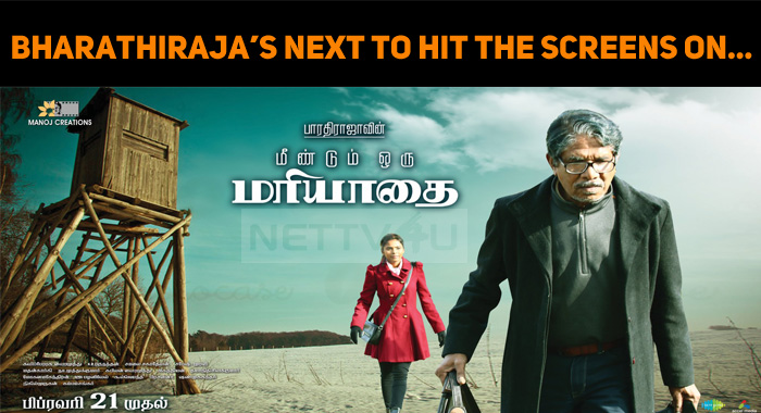 Bharathiraja Next Movie To Hit The Screens On...