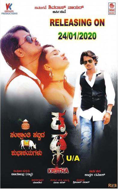 Krutha Movie Review