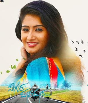 Sagutha Doora Doora Movie Review