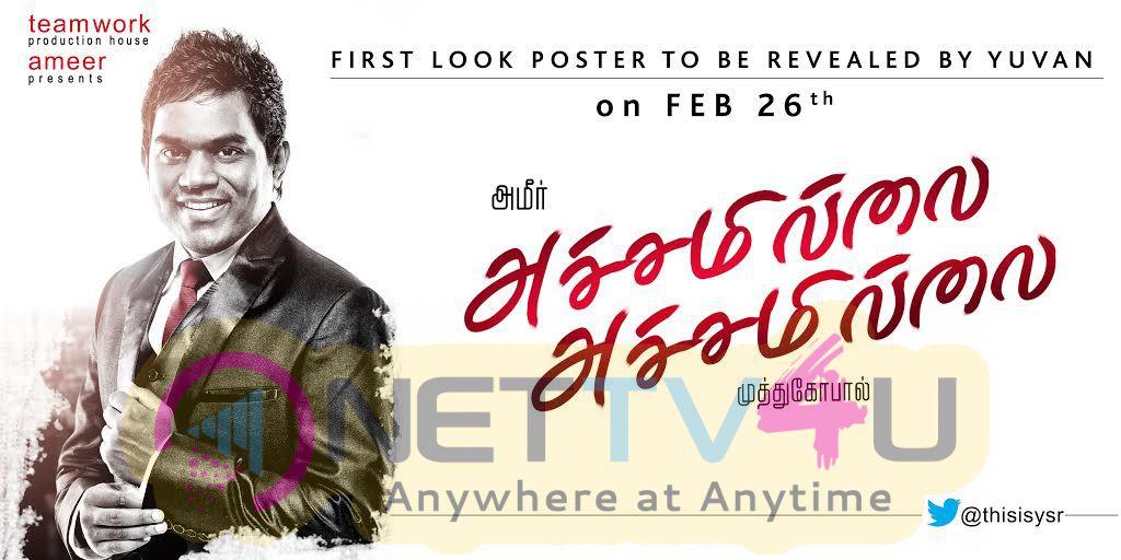 Achamillai Achamillai First Look To Be Revealed By Music Director Yuvan Shankar Raja