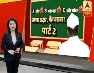 Kaala Akshar Bhains Barabar