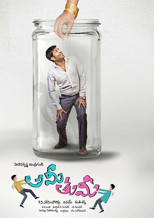 Ami Tumi Movie Review Telugu Movie Review