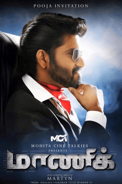 Maanik Movie Review Tamil Movie Review