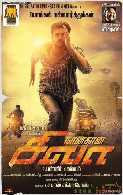 Naan Thaan Siva Movie Review