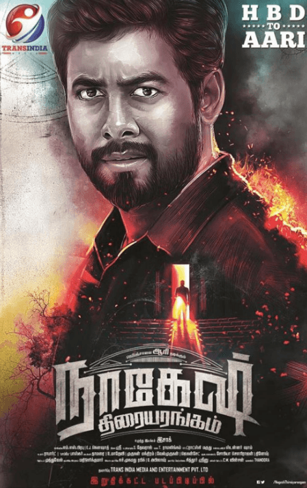 Nagesh Thiraiyarangam Movie Review Tamil Movie Review