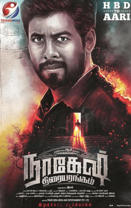 Nagesh Thiraiyarangam Movie Review