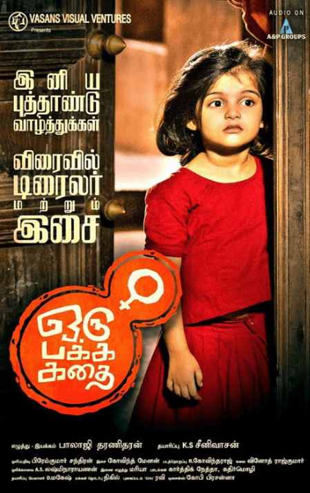 Oru Pakka Kathai Movie Review