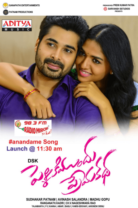 Pelliki Mundu Prema Katha Movie Review Telugu Movie Review