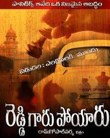 Reddy Garu Poyaru Movie Review Telugu Movie Review