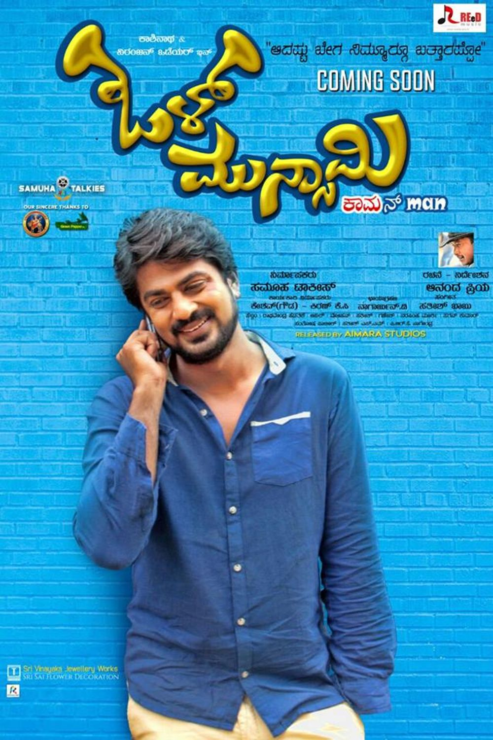Olu Munsami Movie Review Kannada Movie Review