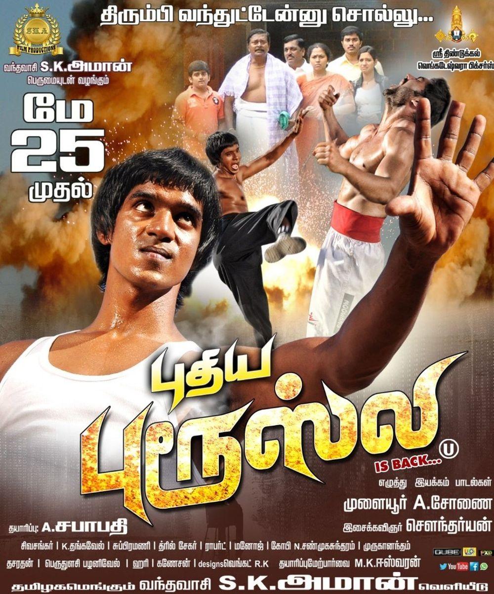 Puthiya Brucelee Movie Review