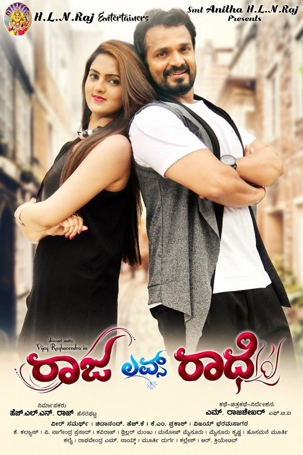 Raja Loves Radhe Movie Review Kannada Movie Review