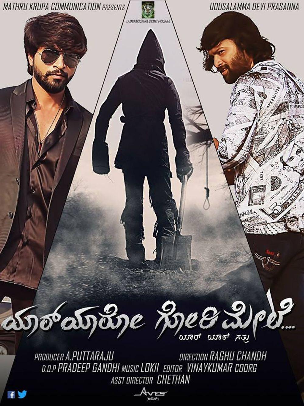 Yaar Yaaro Ghorimele Movie Review Kannada Movie Review