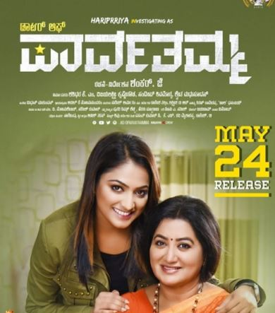 Daughter Of Parvathamma Movie Review