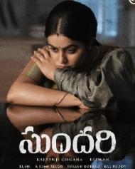 Sundari Movie Review