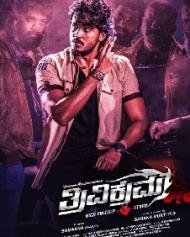 Trivikrama Movie Review