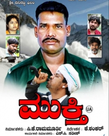 Mukthi Movie Review Kannada Movie Review