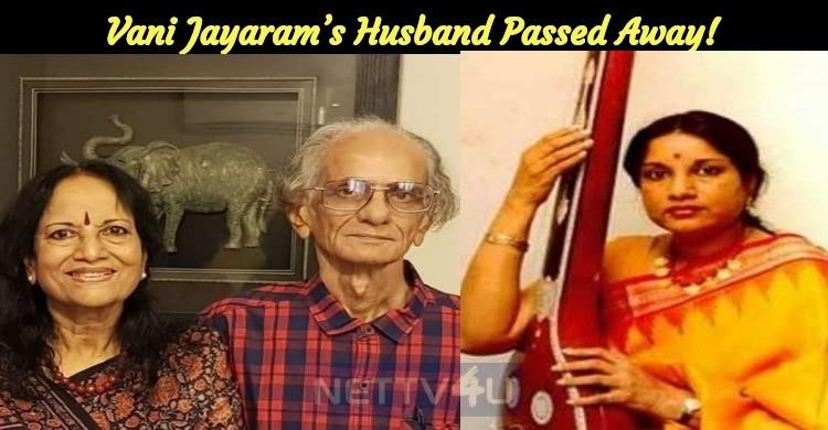 Vani Jayaram's Husband Passed Away!