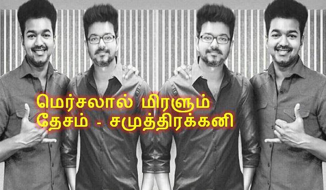 Samuthirakani Speaks About Mersal! Tamil News