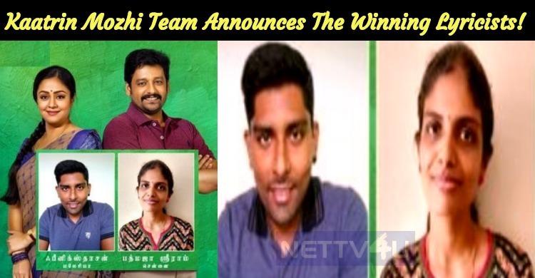 Kaatrin Mozhi Team Announces The Winning Lyricists!