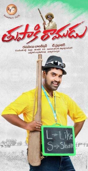 Thupaki Ramudu Movie Review