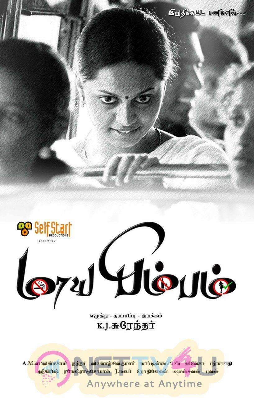Maya Bimbam  Movie First Look Poster