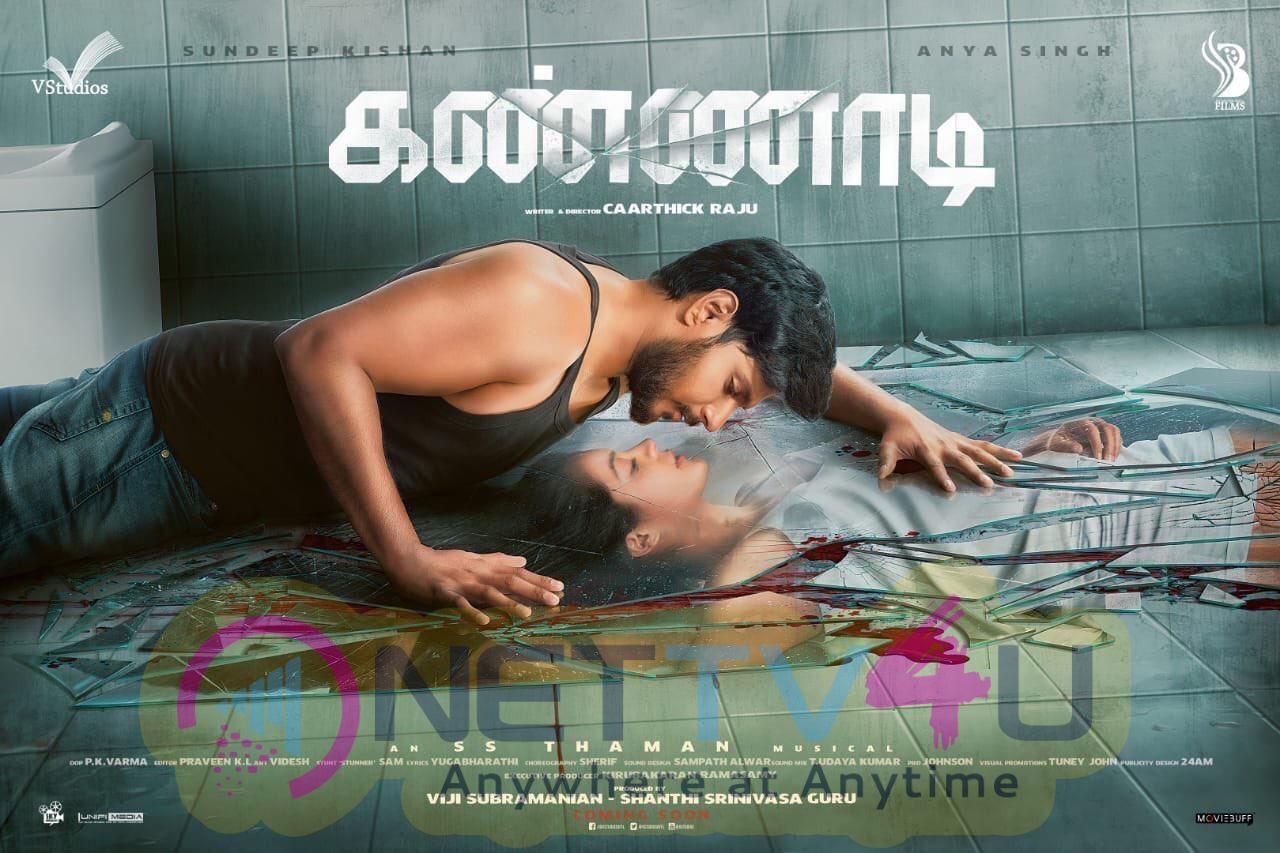 Kannaadi Movie Poster Tamil Gallery