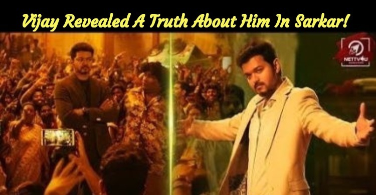 Vijay Revealed A Truth About Him In Sarkar! Did You Notice?