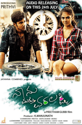 Naanu Mathu Varalakshmi Movie Review Kannada Movie Review