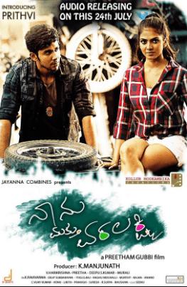 Naanu Mathu Varalakshmi Movie Review