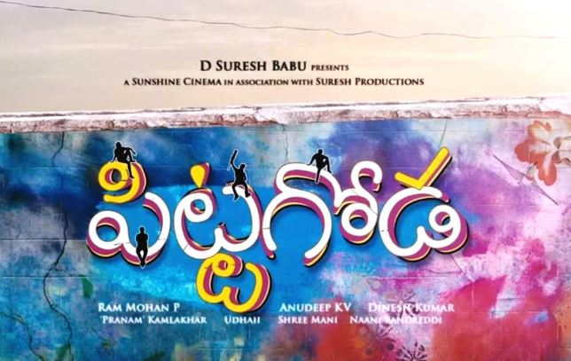 Pittagoda Movie Review Telugu Movie Review