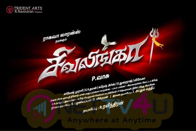 Sivalinga Tamil Movie Title Design Poster