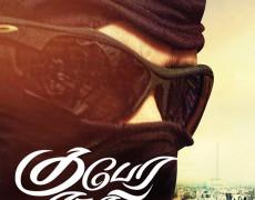 Kubera Rasi Movie Review Tamil Movie Review