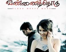 Vinnaithodu Movie Review Tamil Movie Review