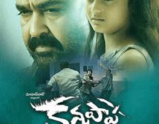 Kanupapa Movie Review Telugu Movie Review