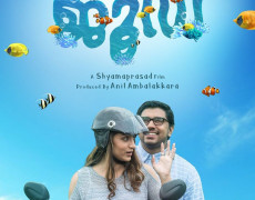 Hey Jude Movie Review Malayalam Movie Review