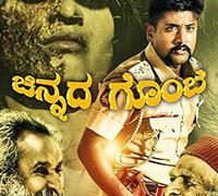 Chinnada Gombe Movie Review Kannada Movie Review