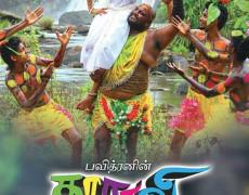 Dharavi  Movie Review Tamil Movie Review